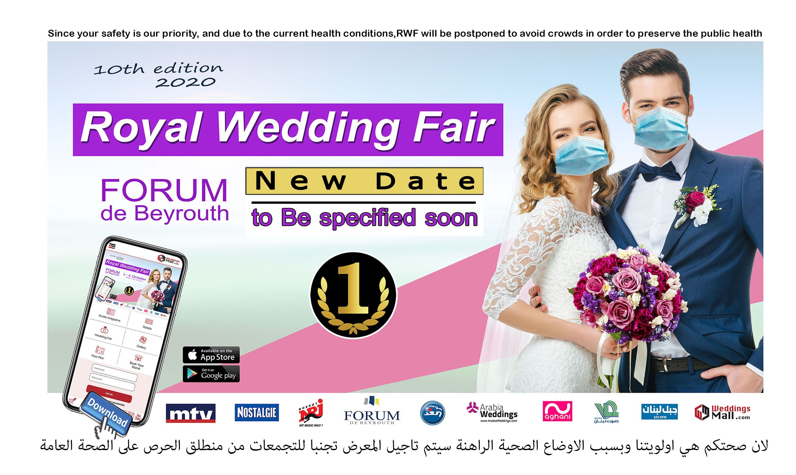 Royal Wedding Fair 2019